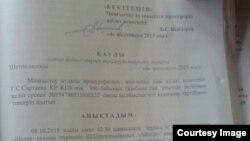 Постановление прокурора о прекращении уголовного преследования предпринимательницы из Шетпе Шынар Саргоджаевой.