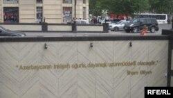 Джаваншир Агамалиев: культ личности у нас развивается и прогрессирует