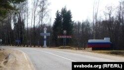 За павароткай — Беларусь