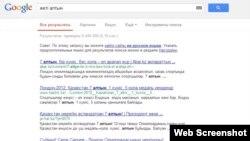 Google іздеу жүйесі. (Көрнекі сурет).