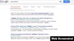 """Google іздеу жүйесіндегі """"жеті алтын"""" тіркесін тергендегі материалдардың тізбегі (скриншот)."""