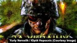 Війна у плакатах Юрія Неросліка
