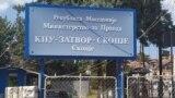 """Затвор """"Скопје"""" во Шуто Оризари."""