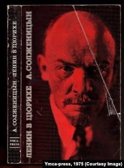 «Ленін у Цюриху» Олександра Солженіцина (YМСА press, 1975)