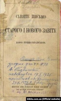 Титульна сторінка Біблії в перекладі Пантелеймона Куліша, Івана Пулюя та Івана Нечуя-Левицького, 1903 рік