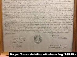 Грамота Скнилівської лаври, підписана митрополитом Андреєм Шептицьким