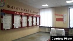 Back to the USSR на фізычным факультэце БДУ