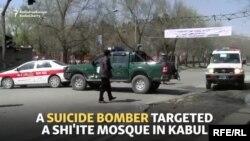 Մահապարտ ահաբեկիչը ռումբ է պայթեցրել շիա մահմեդականների մզկիթի մոտ, Քաբուլ, 21-ը մարտի, 2018թ.