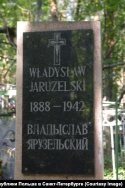 Памятник Владиславу Ярузельскому на Зареченском кладбище, г. Бийск. Фото – Генеральное консульство Республики Польша в Санкт-Петербурге
