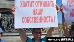 Акция протеста в Севастополе, 1 мая 2017 года