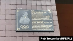 A bilingual plaque in honor of Kazakh figure skater Denis Ten was unveiled in Almaty on November 7.