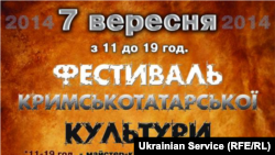 Фестиваль кримськотатарської культури, Винники; Festival of Crimean Tatar culture, Vynnyky