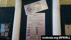 Вартасьць грошай Расейскай імпэрыі і кошты тых часоў у Горадні