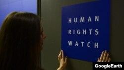 Логотип Human Rights Watch