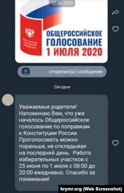 «Приглашение» работников бюджетной сферы на голосование. Крым, Черноморский район, 25 июня 2020 года