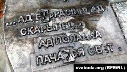 Фрагмэнт помніка літары «Ў» у Полацку