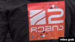 "Логотип телекомпании ""Рустави-2"""