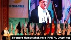"""Республика Ата Журт"" партиясынын курултайы. 20-октябрь, 2014-жыл"
