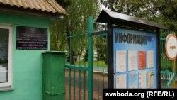 Уваравіцкі псыханэўралягічны дом-інтэрнат для старых і інвалідаў