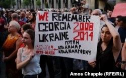 Протесты в Тбилиси, 22 июня 2019 года