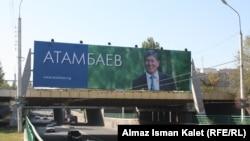 Билборд с изображением кандидата в президенты страны Алмазбека Атамбаева. Бишкек, 25 сентября 2011 года.