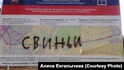 """Информационный стенд в парке """"Кусково"""""""