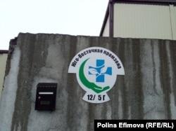 Завод по утилизации медицинских отходов