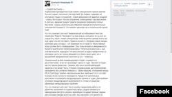 Արտապատկերում ՌԴ վարչապետի ֆեյսբուքյան էջից
