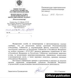 Rosselьxoznadzorning FS-KS-7/13752 sonli qarori