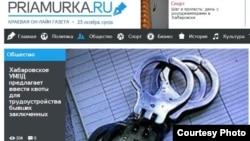Онлайн-издание Priamurka.ru