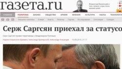 ГАЗЕТА. Սարգսյան-Պուտին հանդիպումը որոշիչ էր ՀՀ նախագահի քաղաքական ճակատագրի համար