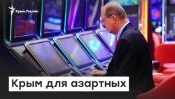 Крым для азартных | Доброе утро, Крым