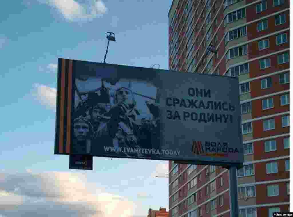 Ватан өчен сугышканнарга дан җырлаучы зур плакатларда да хәзер нигәдер наци хәрбиләре сурәтләнә. Мәскәү янындагы Ивантеевка шәһәрендә ветераннарны һәм сугышта һәлак булганнарны менә шулай зурлыйлар.