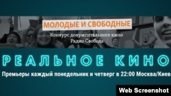 "RFE/RL Russian Service ""Young and Free"" documentary contest, Current Time ""Real Kino"" logos"