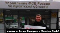 Пикет после расследования отравления Навального у здания ФСБ в Иркутске