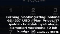 СМС-сообщение о приостановлении работы оператора сотовой связи.