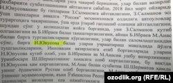 Жиноят ишида вазирлик мулозимаси Нилуфар Юнусова изми зикр қилинган