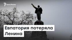 Евпатория потеряла Ленина | Доброе утро, Крым