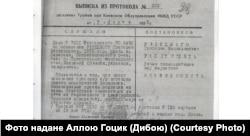 Постанова про розстріл Григорія Радецького