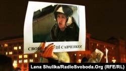 Митинг в Киеве с требованием освободить Надежду Савченко