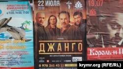 Афіша заходу в Севастополі