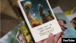 Literature in Russian by the Jehovah's Witnesses