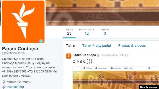 Фейкова сторінка, що імітує акаунт Російської редакції Радіо Свобода