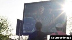 """Билборд с рекламой фильма """"Регион 13""""."""
