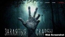 Скрыншот галоўнай старонкі сайту skarby.by