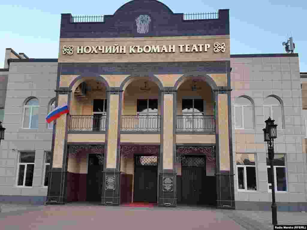 Chechnya --National Theatre, Grozny, 2015