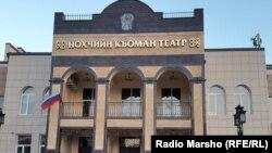 Национальный театр в Грозном, Чечня
