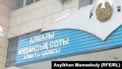 Вывеска Алмалинского районного суда города Алматы. Иллюстративное фото.