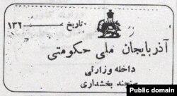 تصویری از سربرگ وزارت داخله حکومت ملی آذربایجان