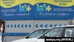Жинақтаушы зейнетақы қорының көшедегі баннері. Алматы, 29 наурыз 2012 жыл. (Көрнекі сурет)